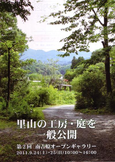 笠間 南吉原 オープンギャラリー