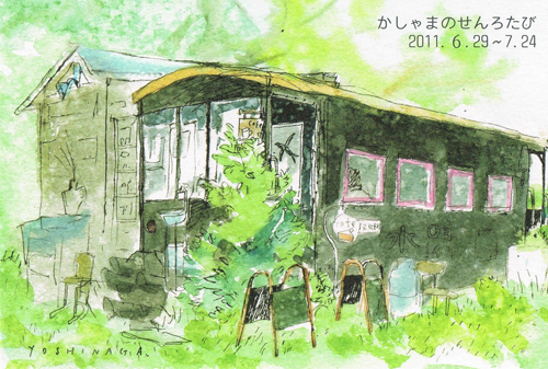 『かしゃまのせんろたび』 吉永直子さん個展
